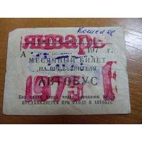Месячный (проездной) билет. Автобус. Январь 1975г.