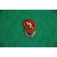 Знак  тяжелый   Отличник ГТО  2 ( второе награждение )