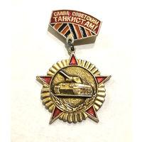 Слава советским танкистам