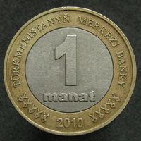 Туркменистан 1 манат 2010