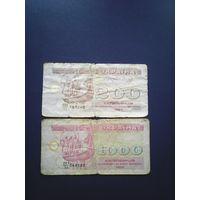Купюра           Украина 200, 1000 купонов 1992г