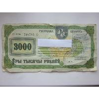 ЧЭК-ЖЫЛЛЕ-3000-РУБЛЕУ.1992Г.