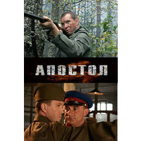 Апостол (4 DVD)