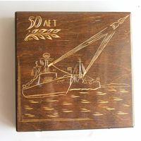Деревянная коробка от набора ложек-вилок 50 лет Советской Власти 1917-1967