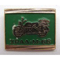 Урал М 66. Мотоцикл
