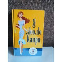 """Книга """"Я люблю Капри"""" Белинда Джонс 2014г 383стр"""