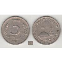 СССР y294 5 рублей 1991 год (ЛМД) (t)(f17)*
