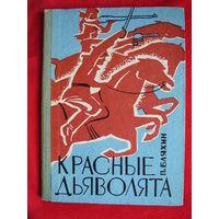 Павел Бляхин Красные дьяволята 1968 год