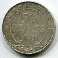 НЬЮФАУНДЛЕНД - 50 ЦЕНТОВ 1918