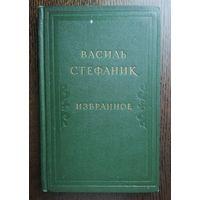 1971. Василь Стефаник. Избранное