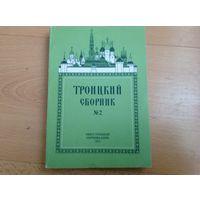 Троицкий сборник