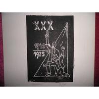 Офорт гравюра 41,5х26,5 Авт.подпись Ellen Fuberg 1975 г.Германия.Из личного архива(коллекции) подполковника М.В.Настеко.(см.фото)