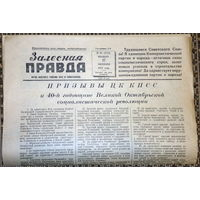 1957г. Газета Залесная Правда 17 октября 1957 год Навстречу Годовщине Октября!!