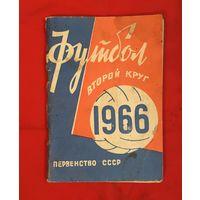 Футбол первенство СССР 1966 год