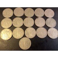 Юбилейные рубли СССР 1975 года   16 шт.