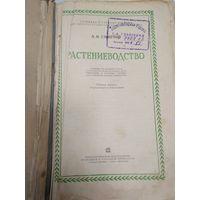 Растениеводство А.И. Смирнов 1940 г.