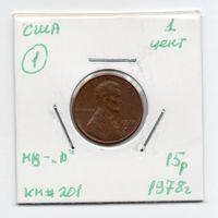 """1 цент США 1978 года (#1 м/д - """"D"""")"""