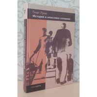 Лукач Г. – История и классовое сознание