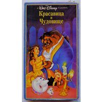 """Видео кассета мультфильм """" Красавица и Чудовище """" ."""