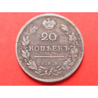 20 копеек 1813 СПБ ПС серебро