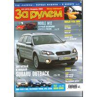 Журнал За рулем 2/2004