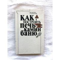 Как построить печь, камин, баню В.В.Литавар, Г.Л.Кайданов