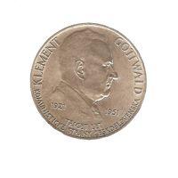 100 крон 1951 г.