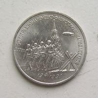 3 рубля 1991 год. 50 лет разгрома немецко-фашистских войск под Москвой