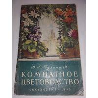 Комнатное цветоводство. 1955 года издание.