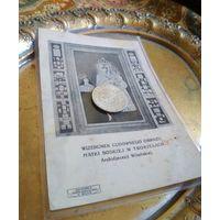 Старинный шкаплер открытка образ икона Трокельская Богородица с Младенцем Трокели песня молитва 14 * 9.5 см. Оторван уголок (см. фото) Редкость