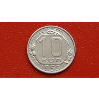 10 Копеек -1955- * -СССР- *-никель