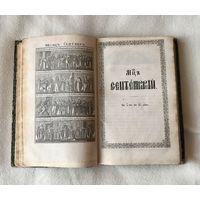Житие Святых, 1875 г. Сентябрь. С рубля, без МЦ.