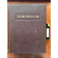 Ломоносов. Том 6 (история, экономика, география). Москва-Ленинград, 1952. Шикарное издание!
