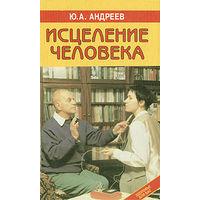Андреев. Исцеление человека