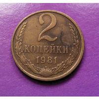 2 копейки 1981 СССР #02