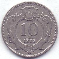 Австро-Венгрия, 10 геллеров 1895 года.
