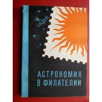 Астрономия в филателии.