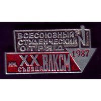 Стройотряд имени ХХ съезда ВЛКСМ 1987 год