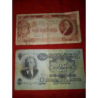 2 банкноты 3 червонца и 25 рублей  ссср