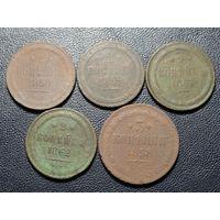 Лот монет Александра 2