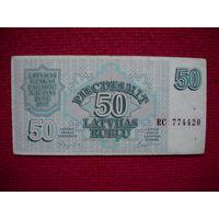 Латвия 50 рублей 1992 г.