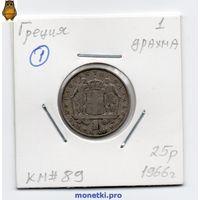 Греция 1 драхма 1966 года.