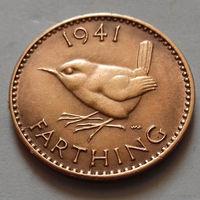 Фартинг, Великобритания 1941 г.