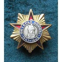 "Знак ""Ветеран войны 1941-1945""."