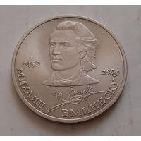 1 рубль 1989 г. Эминеску