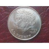 1 рубль Пушкин.