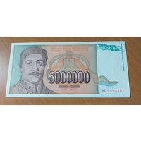 Югославия 5000000 динар 1993. UNC