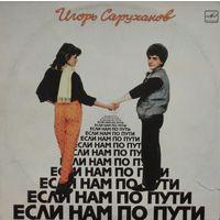 Игорь Саруханов - Если Нам По Пути - LP - 1987