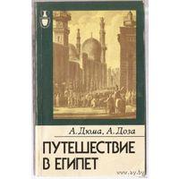 Дюма А.,Доза А. Путешествие в Египет
