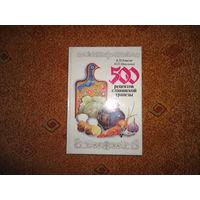 500 РЕЦЕПТОВ СЛАВЯНСКОЙ ТРАПЕЗЫ